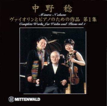 中野稔 ヴァイオリンとピアノのための作品 第1集
