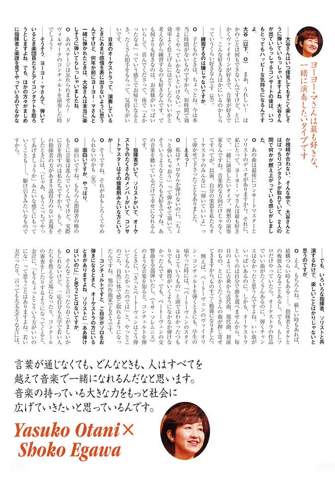 image_ongaku_1