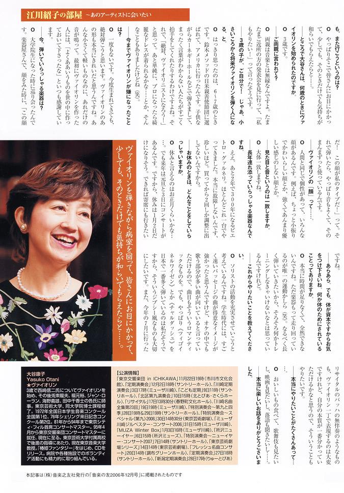 image_ongaku_3