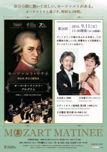 2016.09.11 Mozart Matinee