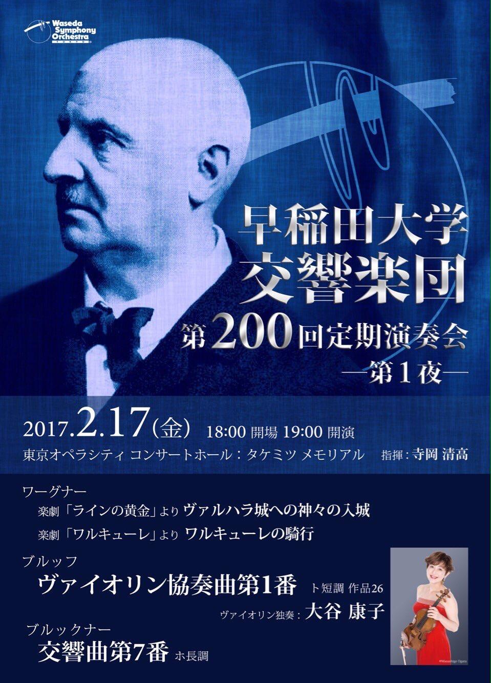 早稲田大学交響楽団200回定期演奏会