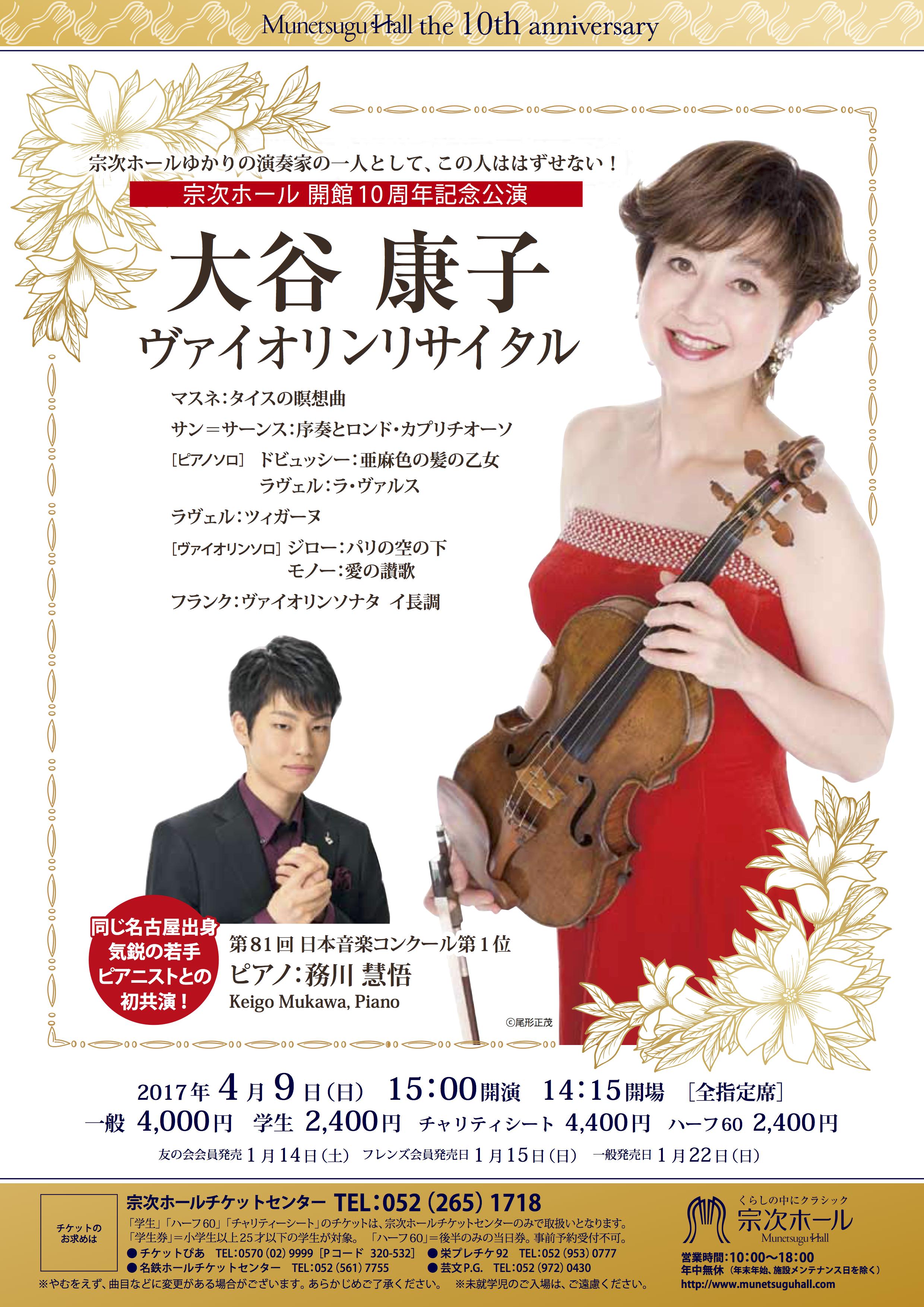 《宗次ホール開館10周年記念》 大谷康子 ヴァイオリンリサイタル