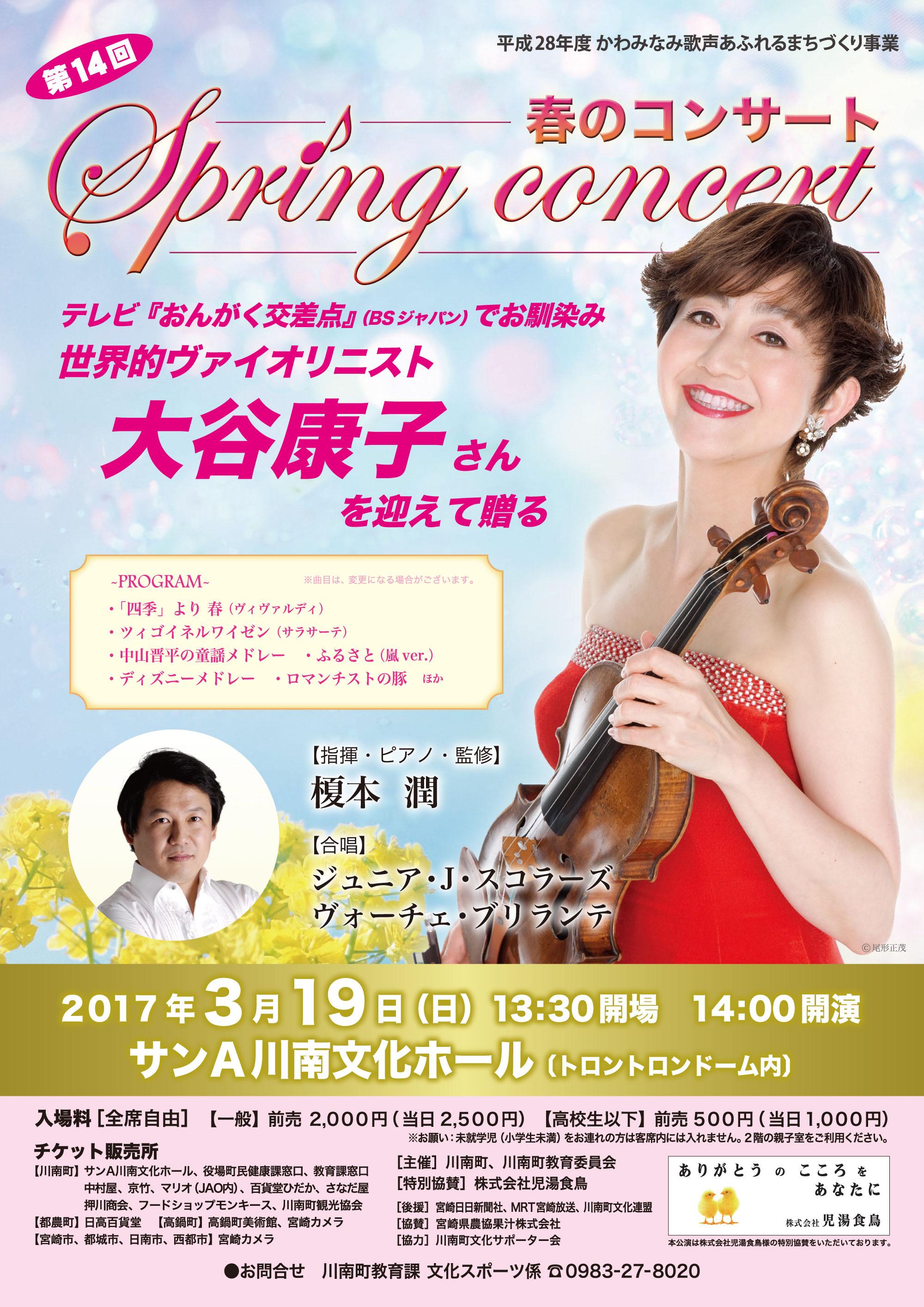 第14回 川南スプリング・コンサート