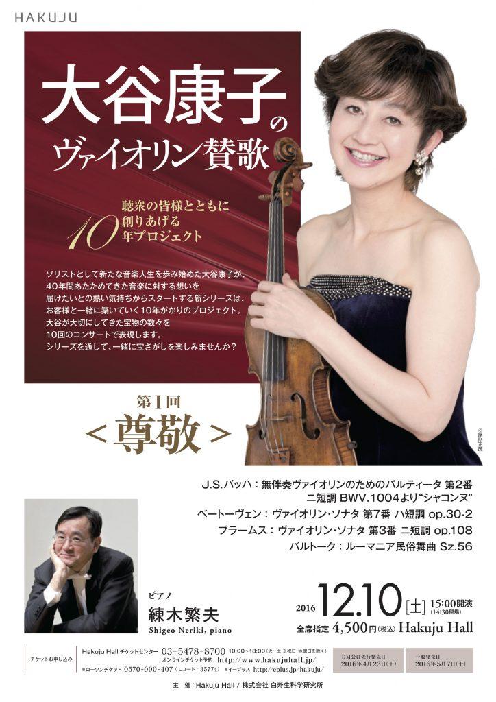 concert07h_2016-17_01