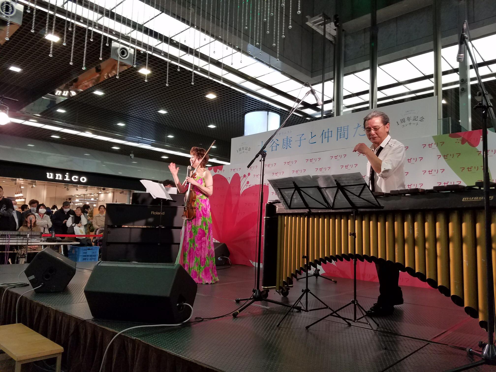 川崎アゼリア リニューアルオープン1周年記念  〈大谷康子と仲間たち〉